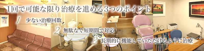 滋賀県大津市の審美歯科は、南郷デンタルクリニックへ